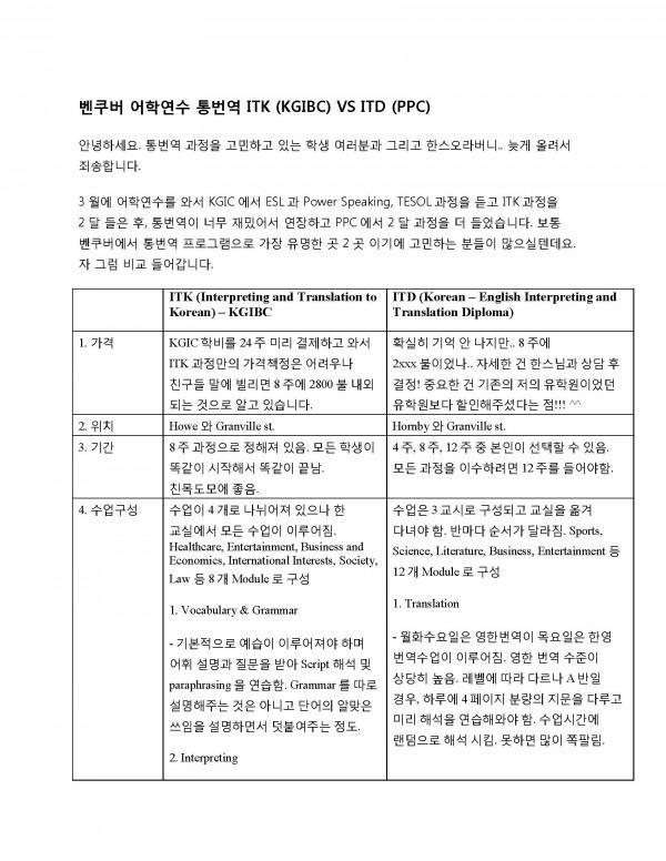 벤쿠버 어학연수 통번역 비교_페이지_1.jpg