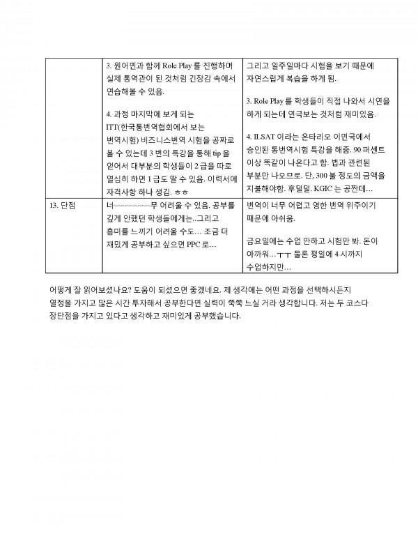 벤쿠버 어학연수 통번역 비교_페이지_4.jpg